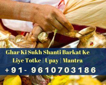Ghar Ki Sukh Shanti Barkat Ke Liye Totke _ Upay _ Mantra