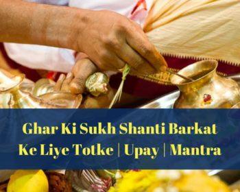 Ghar Ki Sukh Shanti Barkat Ke Liye Totke