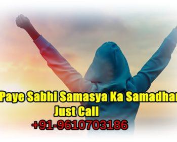 Sabhi Samasya Ka Samadhan Karne Ke Liye Totke