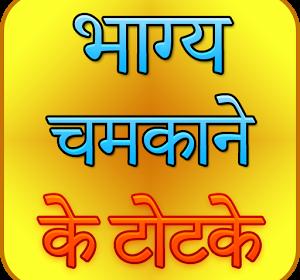 Kismat Badalne Ke Saral Upay in Hindi